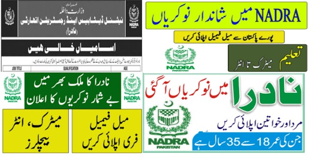 Latest Jobs In National Database & Registration Authority NADRA Jobs IN Pakistan 2021|| NADRA Jobs In Pakistan