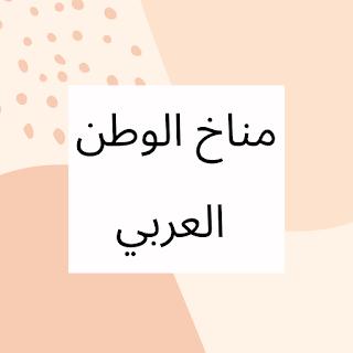 مناخ الوطن العربي
