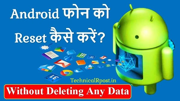 Android Phone को Reset कैसे करे? | Without Deleting Any Data