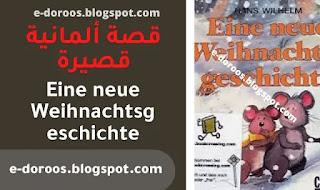 كتب تعلم الالمانية: قصة ألمانية - Eine neue Weihnachtsgeschichte