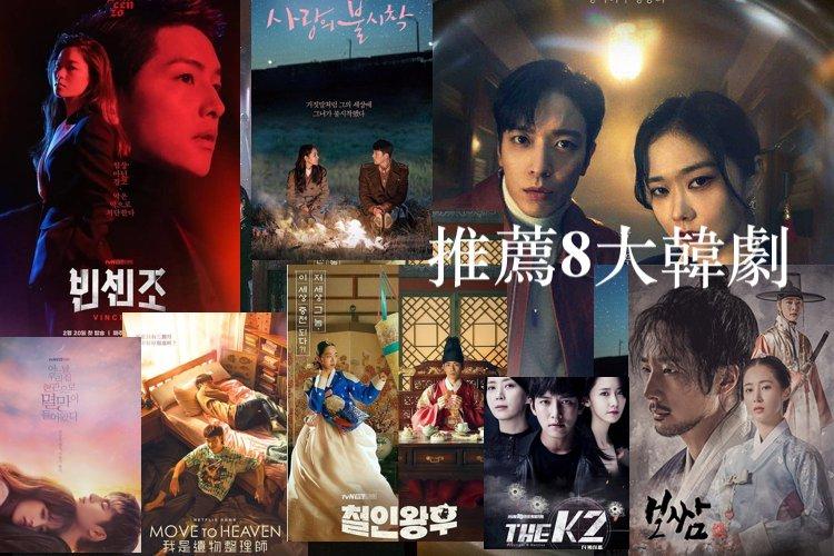 2021年最新8大韓劇,和推薦韓劇