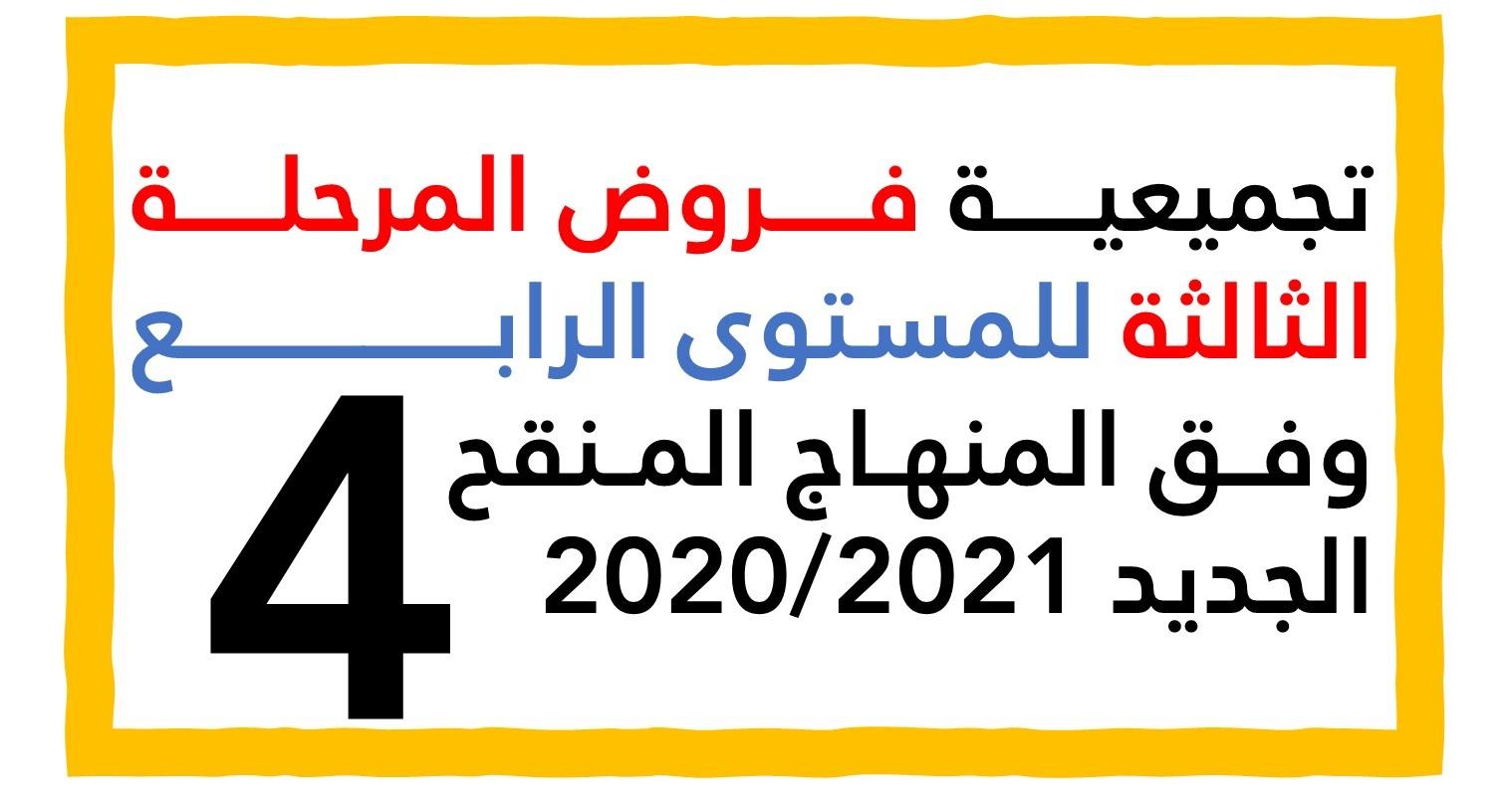تحميل فروض المرحلة الثالثة للمستوى الرابع ابتدائي وفق آخر المستجدات 2021
