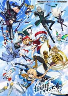 Hangyakusei Million Arthur Opening/Ending Mp3 [Complete]