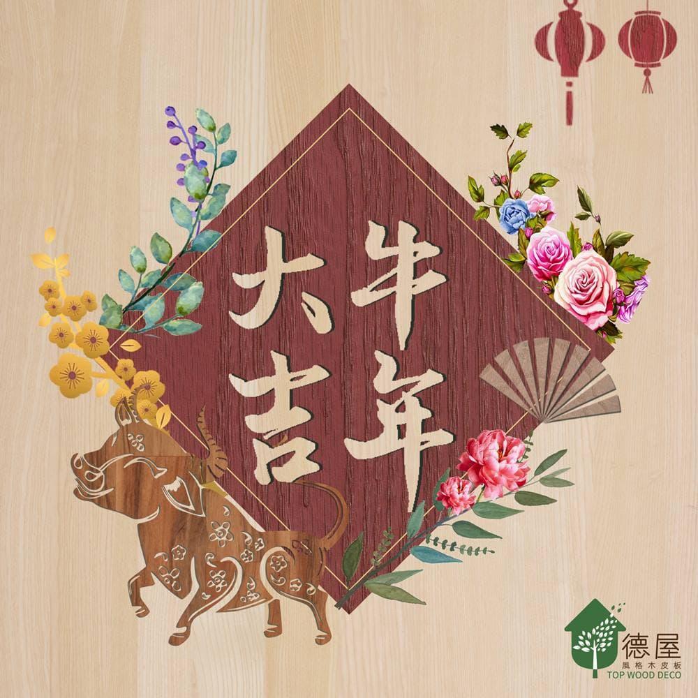 德屋祝福大家Happy牛Year!!