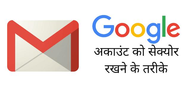 गूगल अकाउंट को सिक्योर कैसे रखे?