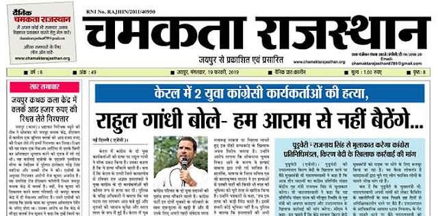 दैनिक चमकता राजस्थान 19 फरवरी 2019 ई-न्यूज़ पेपर