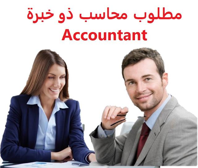 وظائف السعودية مطلوب محاسب ذي خبرة  Accountant
