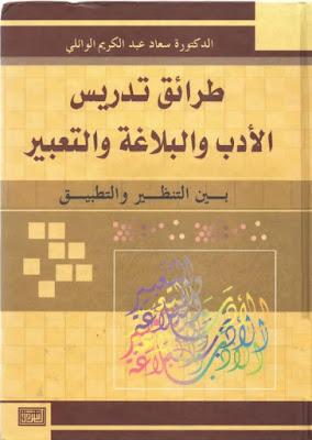 تحميل كتاب طرائق تدريس الأدب والبلاغة والتعبير pdf سعاد عبد الكريم الوائلي