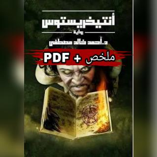 ملخص + PDF رواية : انتيخريستوس | أحمد خالد مصطفى