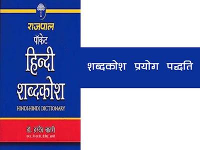 हिन्दी शब्दकोश कैसे देखते हैं