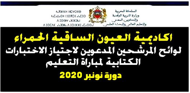 جهة العيون الساقية الحمراء لوائح المرشحين المدعوين لاجتياز الاختبارات الكتابية لمباراة التعليم 2020