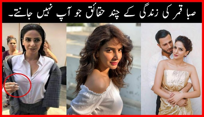 Saba Qamar Biography, Age, Education, Husband, Family, Children, List of Drama and List of Movies