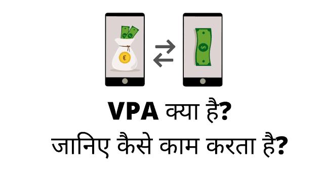VPA क्या है कैसे काम करता है?