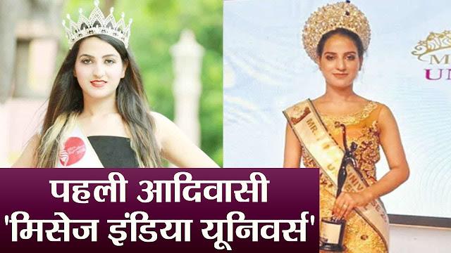 ये है देश की सबसे सुंदर आदिवासी महिला, जीत चुकी है मिसेज इंडिया का खिताब