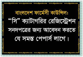 'সি' ক্যাটাগরি রেজিস্ট্রেশন সনদপত্রের জন্য প্রয়োজনীয় কাগজ-পত্রাদি || Bangladesh Pharmacy Council