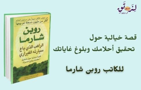أفضل كتب التنمية البشرية ستغير حياتك للافضل