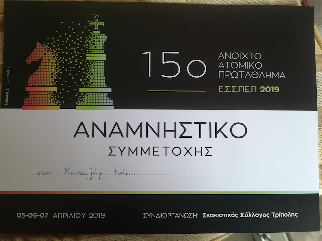 Την πρώτης εμφάνιση κανε η Σκακιστική Ακαδημία Ναυπλίου στο αγωνιστικό σκάκι