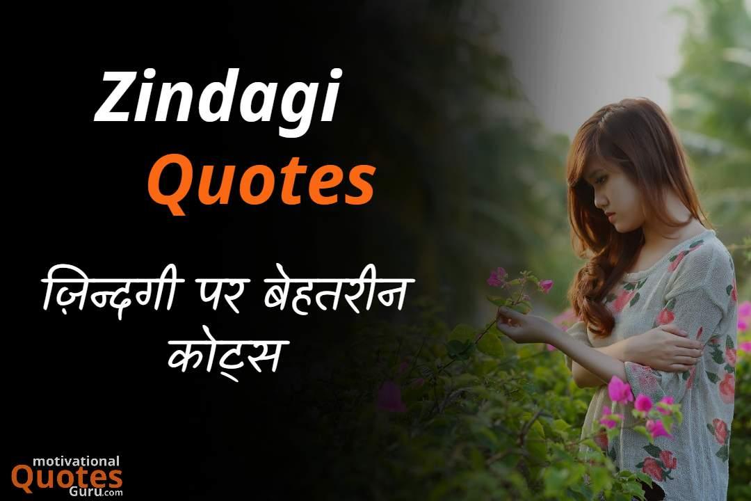 [Best 50+] Zindagi Quotes Hindi - जिंदगी पर कोट्स, स्टेटस