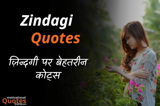 [Best 50+] Zindagi Quotes In Hindi - जिंदगी पर कोट्स, स्टेटस