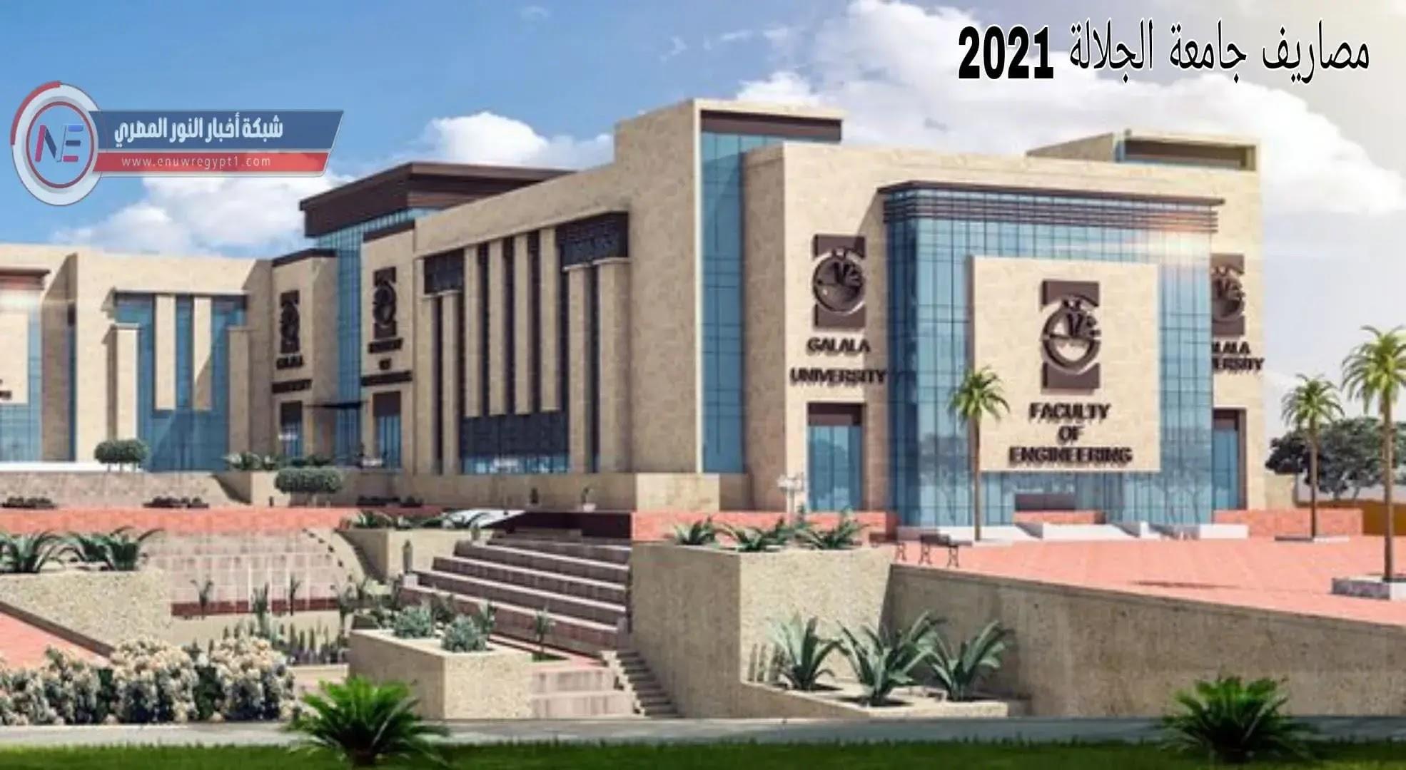 مصاريف جامعة الجلالة 2021-2022 | تنسيق كليات جامعة الجلالة الجديدة وشروط القبول و الاوراق المطلوبة للالتحاق في الكليات للعام الدراسي 2021