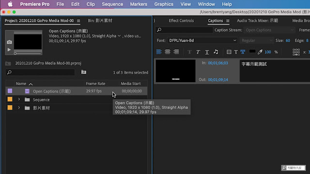 【Adobe Premiere】幫 YouTube 影片加上字幕 --- Captions (註解功能) - 輸出字幕前,請先選取要輸出的 Captions 物件