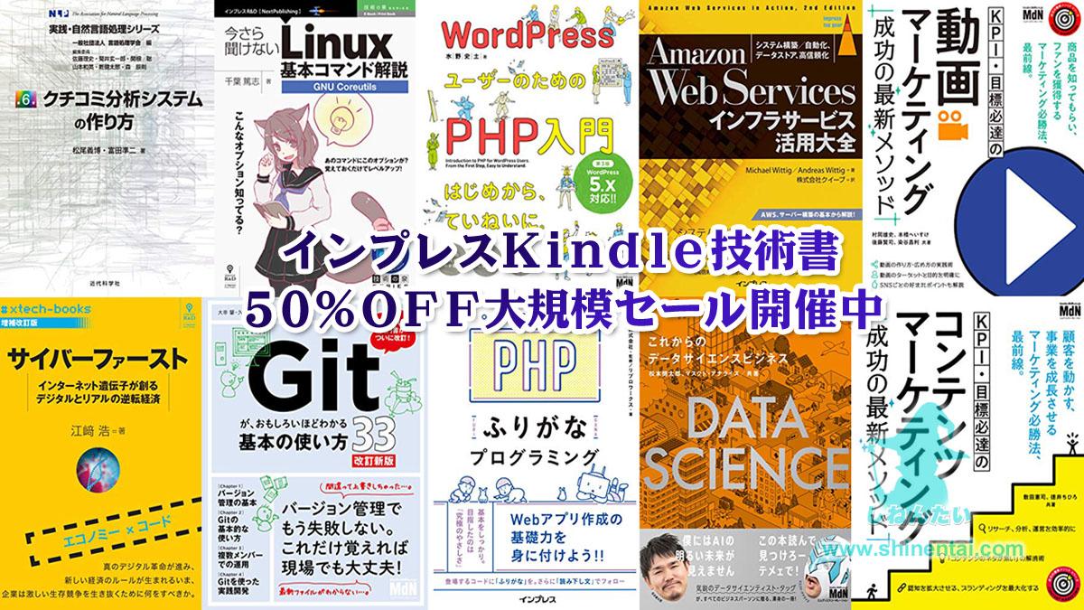 インプレスKindle技術書大規模最大50%OFFセール開催中:約1,800冊対象多ジャンルラインナップ(3/1まで)