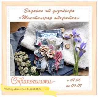 http://scrapogoliki-shop.blogspot.ru/2016/06/blog-post_7.html