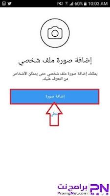 تسجيل دخول الانستقرام عن طريق رقم الهاتف