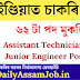 Oil India Limited Recruitment 2021 || Apply for 62 Assistant Technician & Junior Engineer Posts