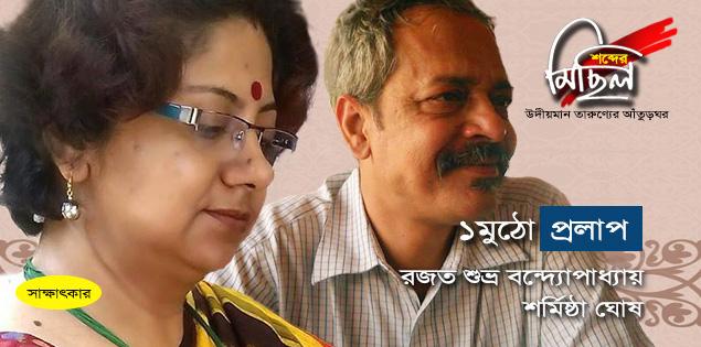 রজত শুভ্র বন্দ্যোপাধ্যায় / শর্মিষ্ঠা ঘোষ