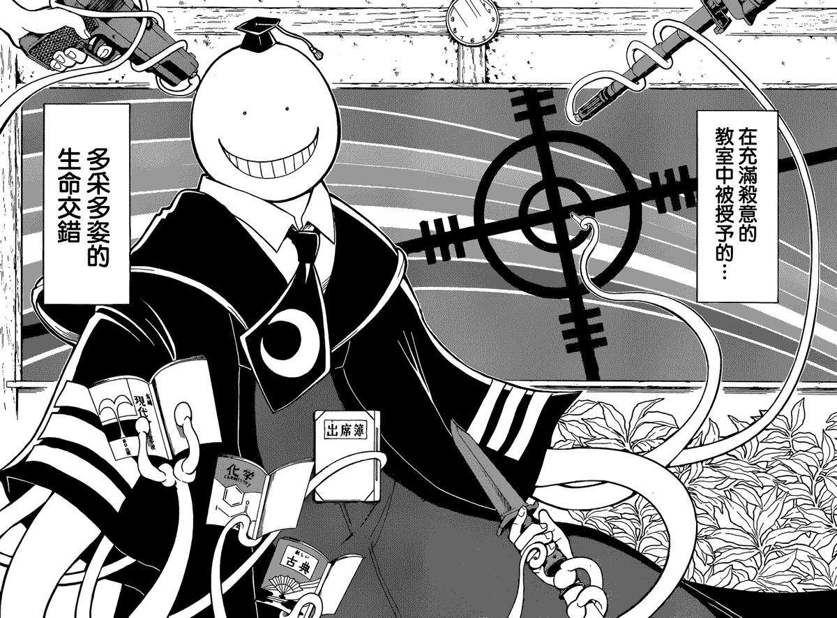 暗殺教室: 180话 - 第12页