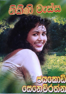 nikini wassa sinhala novel