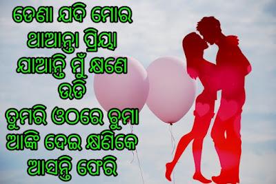 Love Shayari download