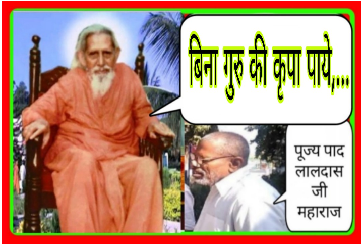 """P111, Importance of the Guru's grace, """"बिना गुरु की कृपा पाये,...''  महर्षि मेंहीं पदावली भजन अर्थ सहित। जीवन में गुरु कृपा की आवश्यकता पर चर्चा करते गुरुदेव।"""