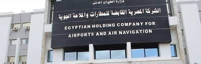 وظائف الشركة المصرية القابضة للمطارات والملاحة الجوية 2021