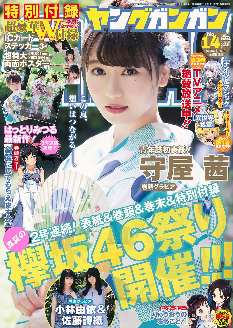 2056 [Young Gangan] 2017 No.14 守屋茜 小林由依 佐藤詩織 young 08070