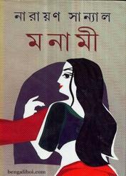 Manami by Narayan Sanyal