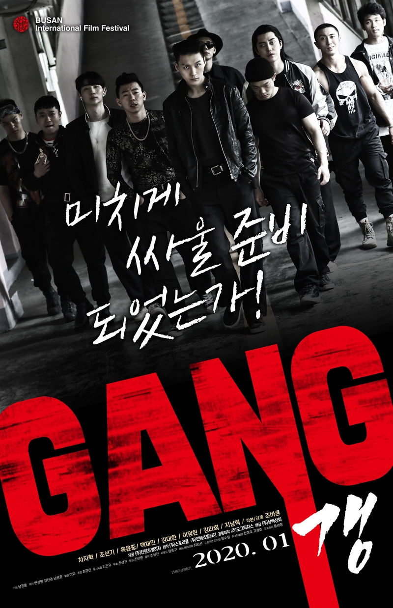 Nonton Download Film GANG (2020) Full Movie Sub Indo