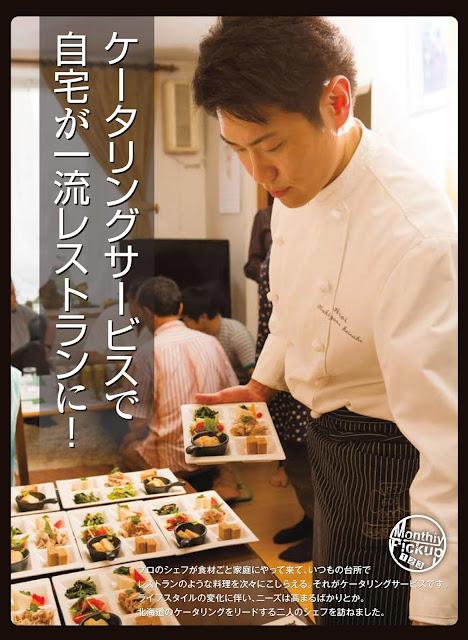 出張料理 仕出し料理 札幌
