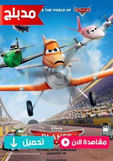 مشاهدة وتحميل فيلم سباق الطائرات Planes 2013 مدبلج عربي