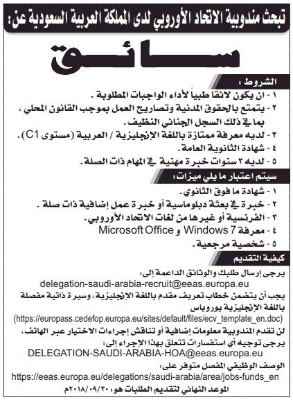 صورة الاعلان عن الوظيفة علي الصحف اليوم -  وظائف في السعودية لدي مندوب الاتحاد الأوروبي