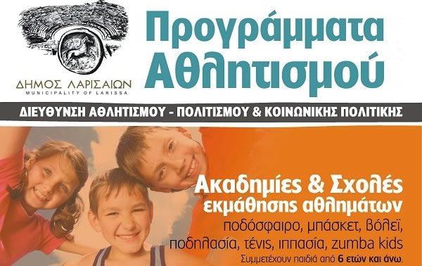 Ξεκίνησαν οι Ακαδημίες και οι Σχολές εκμάθησης αθλημάτων του Δήμου Λαρισαίων
