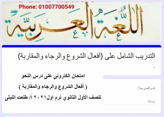 امتحان الكترونى عربى اولى ثانوى ترم اول 2021