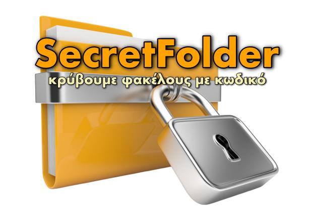 SecretFolder - Δωρεάν πρόγραμμα για να κρύβουμε φακέλους με κωδικό