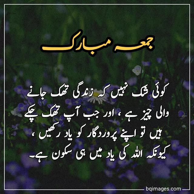 Jumma Mubarak Quotes In Urdu