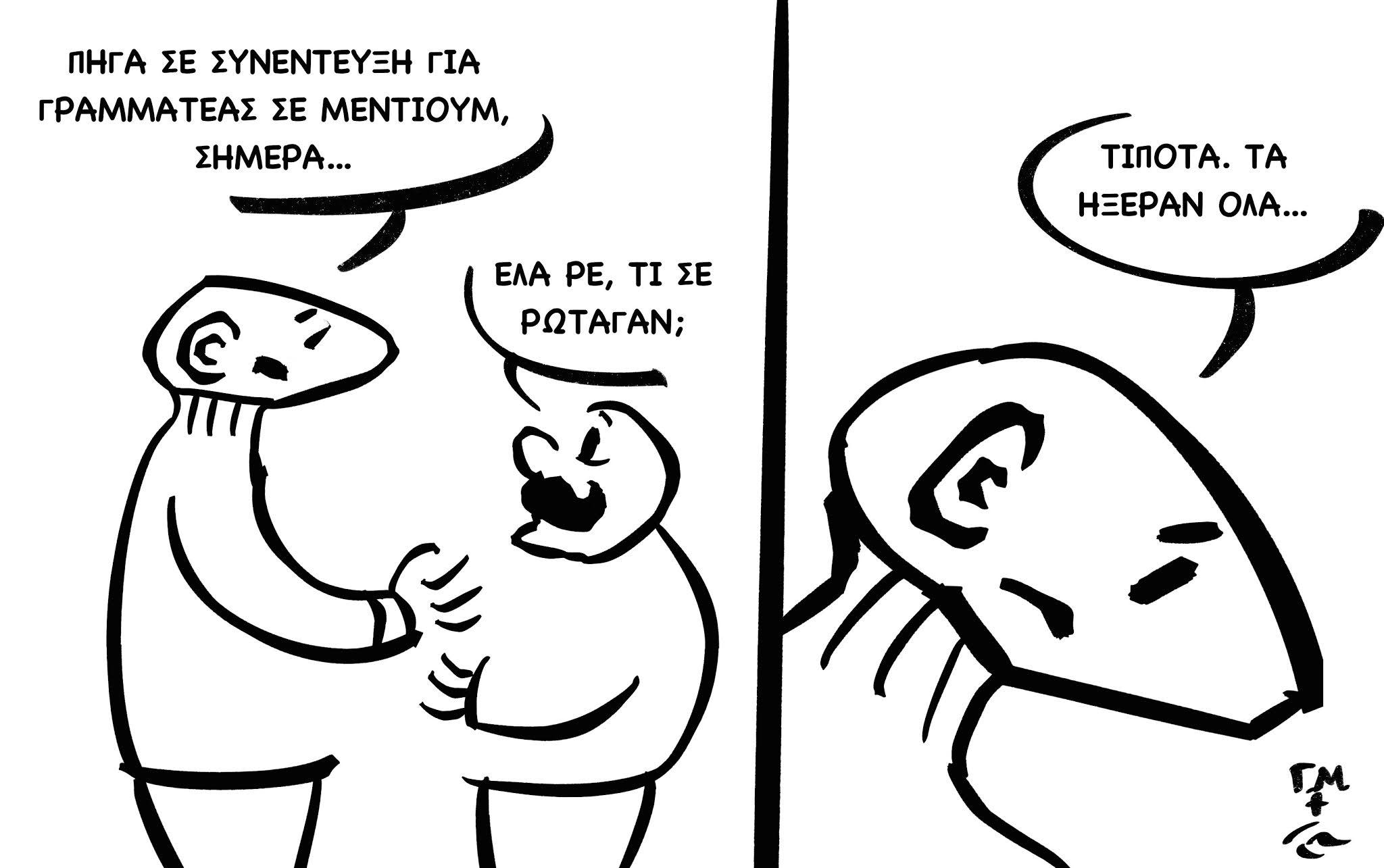 Το σκίτσο της εβδομάδας (13/01/21)