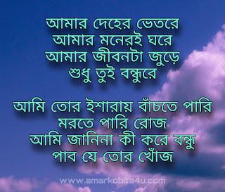 Amar Deher Vetore Lyrics