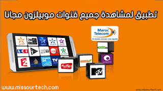 تحميل تطبيق موبيلزون لمشاهدة أكثر من 26 قناة مجانا لأصحاب اتصلات المغرب