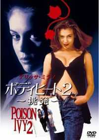 Poison Ivy II 1996 Hindi Dubbed Download 300mb Dual Audio 480p BluRay