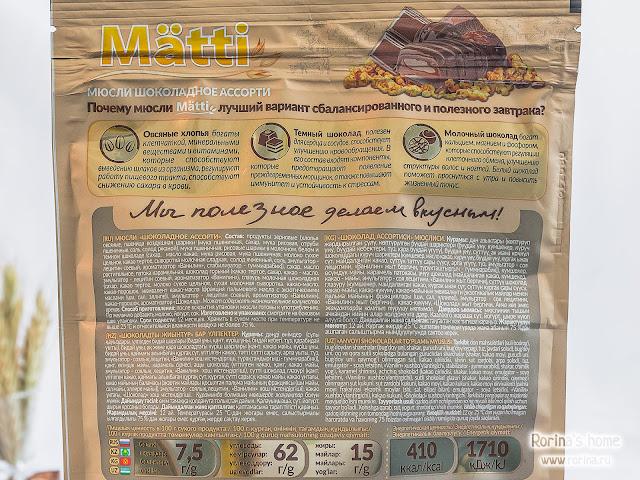 Мюсли Matti «Шоколадное ассорти»: состав